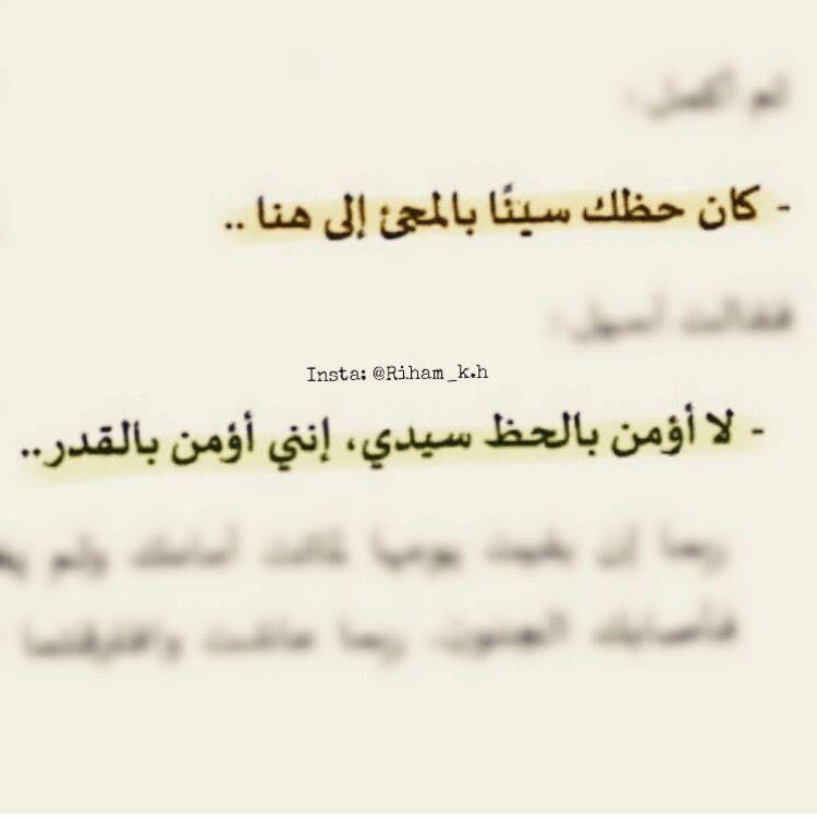 أرض زيكولا ٢ أماريتا Arabic Love Quotes Arabic Quotes Love Quotes