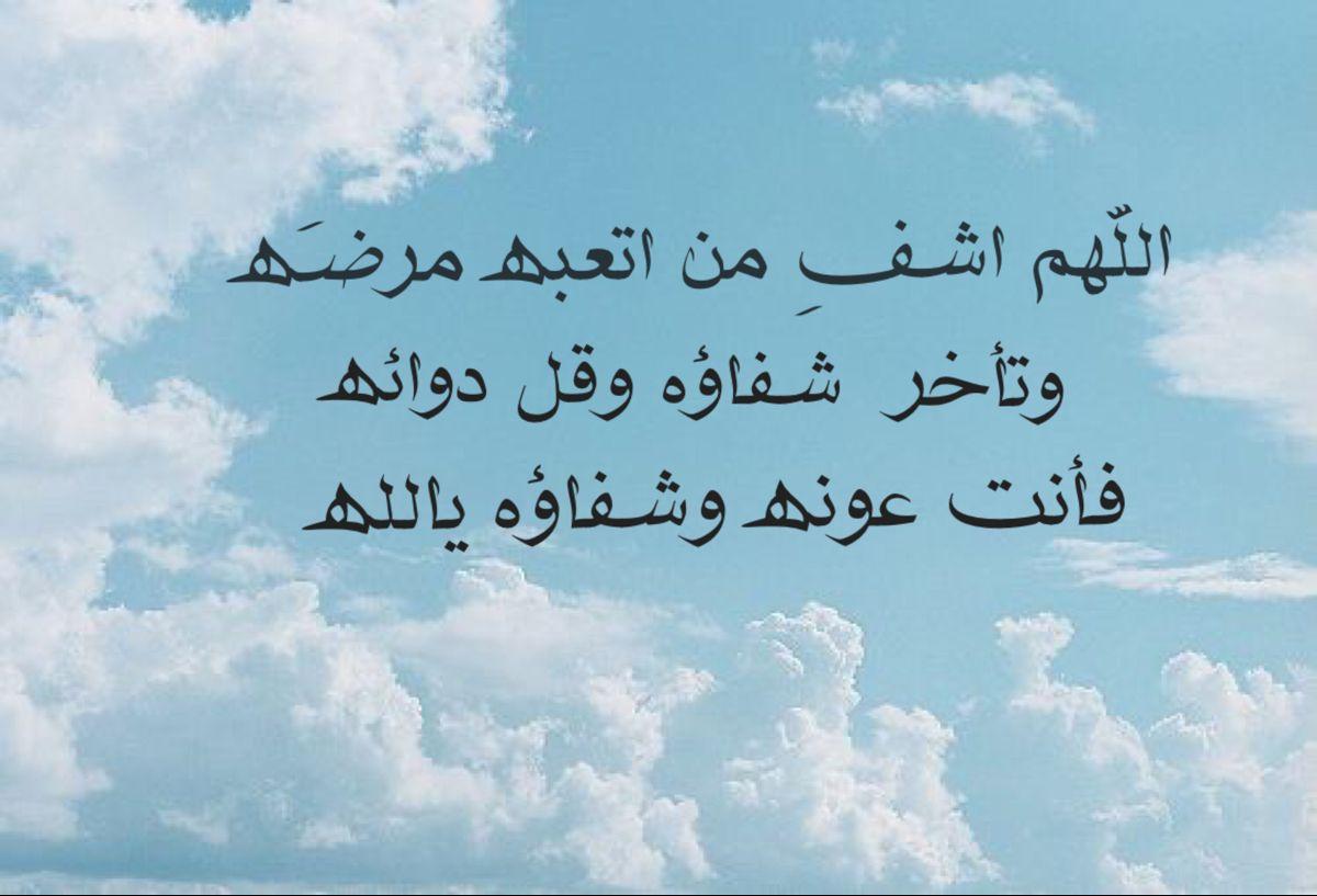 Pin By أدعية وأذكار On الدعاء Arabic Quotes Quotes Arabic