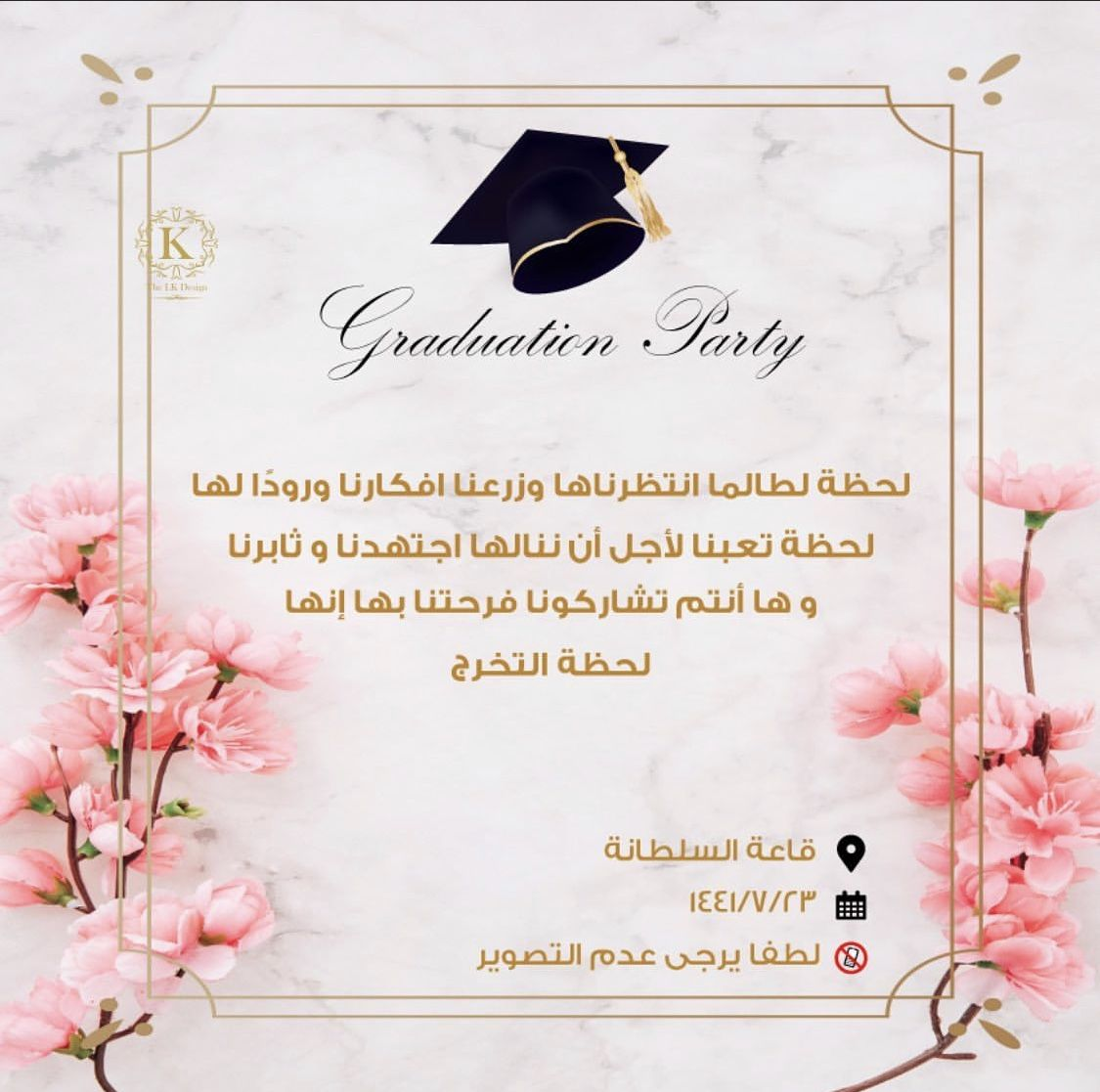 دعوة تخرج Graduation Party Invitations Christmas Party Invitation Template Party Invite Template