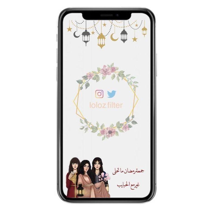 فلتر جمعة رمضان Phone Cases Case Phone