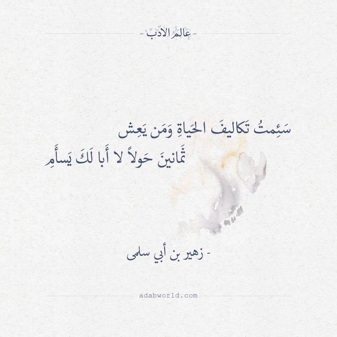 سئمت تكاليف الحياة ومن يعش زهير بن أبي سلمى عالم الأدب Home Decor Decals Quotes Arabic Quotes