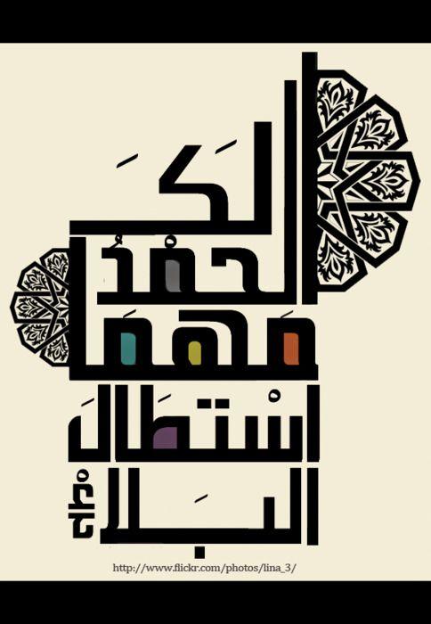 لك الحمد مهمـا استطال البلاء Islamic Calligraphy Arabic Art Islamic Art