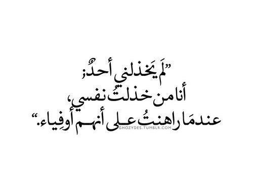 صور حزينة عن الخذلان ليدي بيرد Good Life Quotes Quotes By Famous People Life Quotes