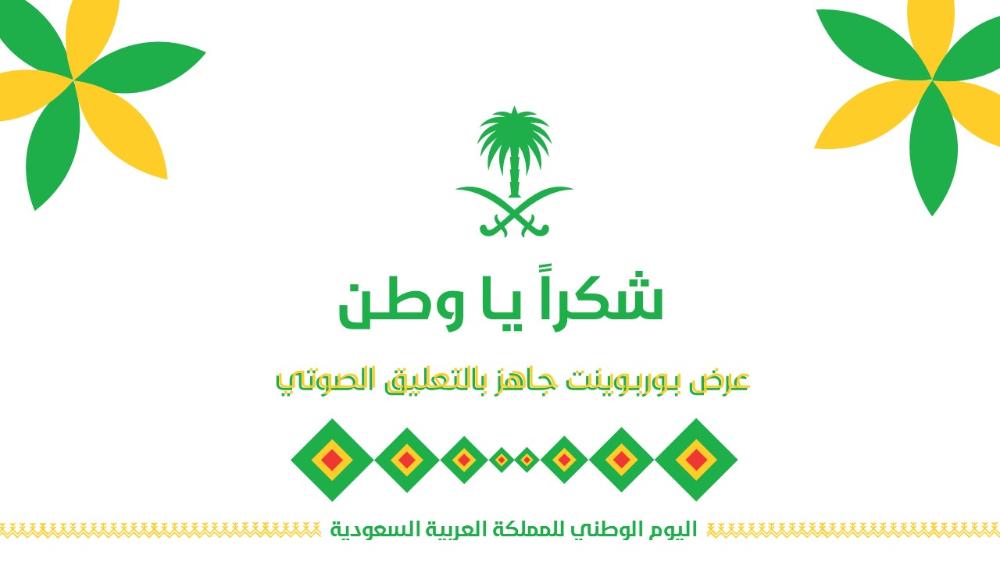 بالتعليق الصوتي حمل بوربوينت اليوم الوطني السعودي 90 School Frame Iphone Wallpaper Wallpaper