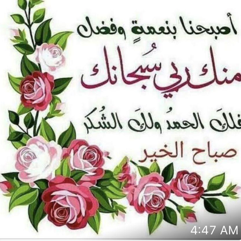 الل ه م لك الحمد والشكر Islamic Images Good Morning Nature Greetings