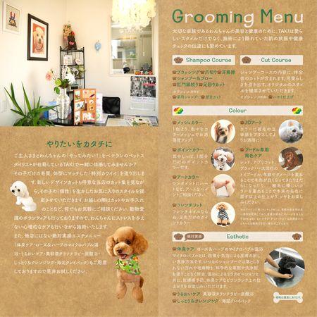ドッグサロン 犬の美容室 のメニューやお店紹介のチラシ 人間の美容室のようなシンプルでお洒落な感じが良いです へのsound88さんの提案一覧 パンフレット デザイン チラシ リーフレット デザイン