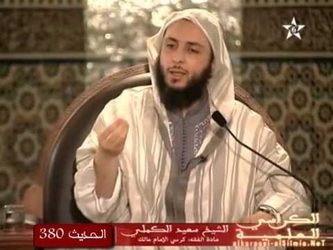 شرح موطأ الإمام مالك الشيخ سعيد الكملي الحديث 380 Video