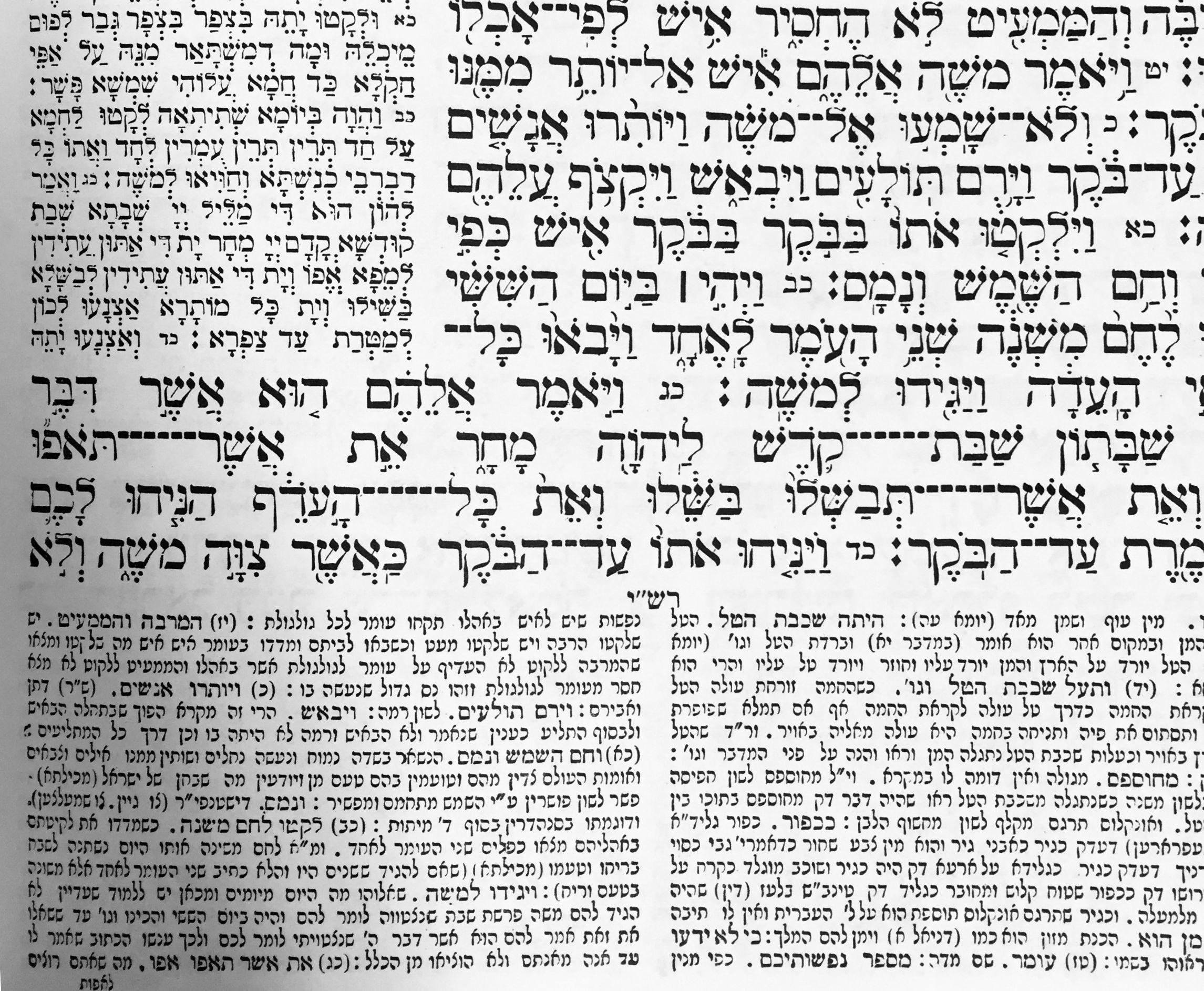 Extra dashes used to justify loose lines. (Chumash) Kolel Hamishah Humshe Torah. Published by Ziegelheim, New York, 1979 cc @baruchgorkin