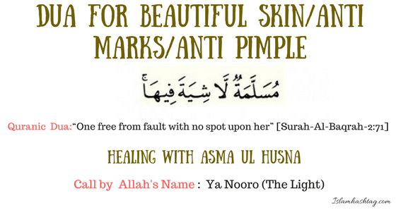 Healing with Quranic dua and dhikr of Allah's name | Useful