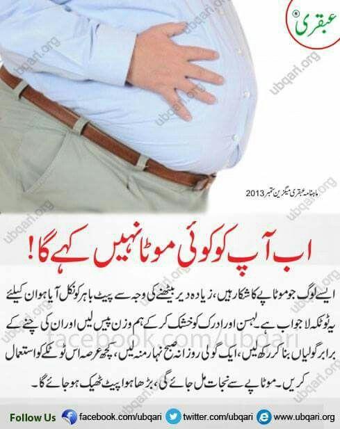 garam pani se pierdere în greutate în urdu