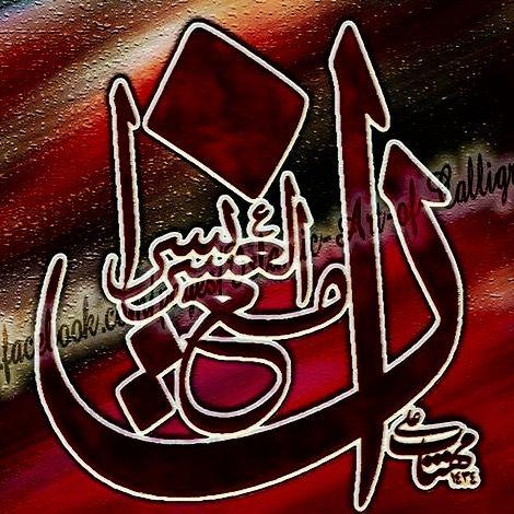 DesertRose,;,Islamic calligraphy art,;, إن مع العسر يُسرًا,;,