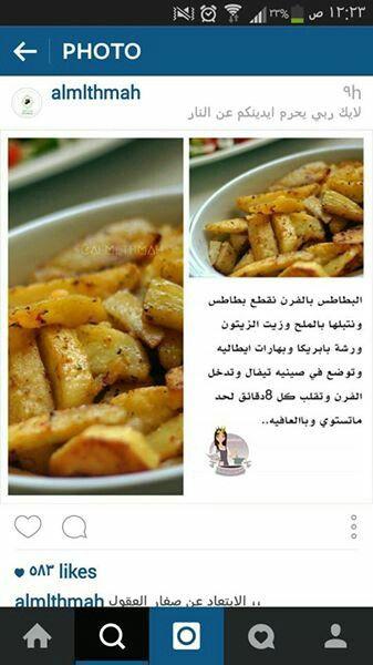 بطاطا ودجز Traditional Food Food And Drink Recipes