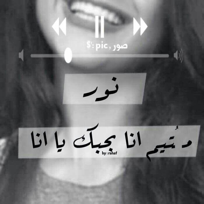 اسم نور Noor Funny Arabic Quotes Beautiful Girl Photo Arabic Words