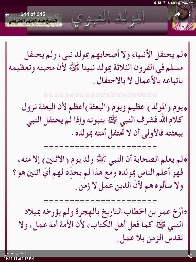 Pin Von Wafa Auf Arabische Zitate Arabische Zitate Zitate