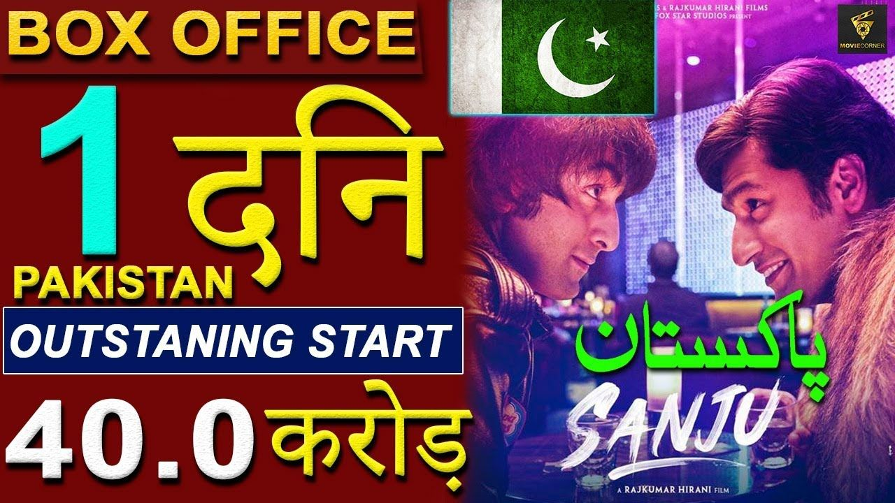 first day box office collection of sanju