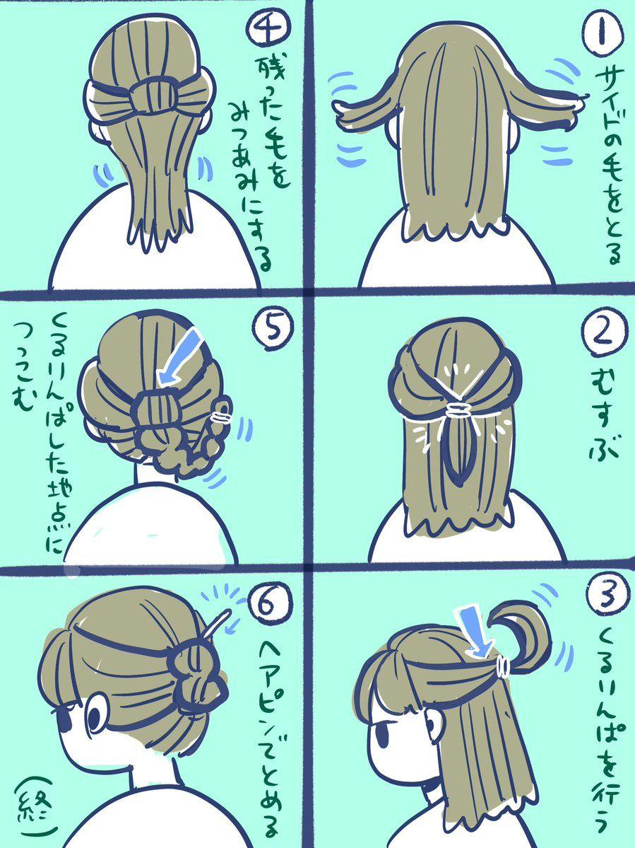 谷口 菜津子 Nco0707 さんの漫画 235作目 ツイコミ 仮 髪の毛アレンジ 簡単 ヘアセット 簡単ヘア