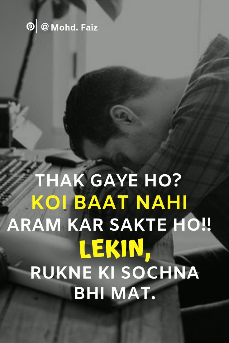 top motivational quotes in hindi - hindi shayari