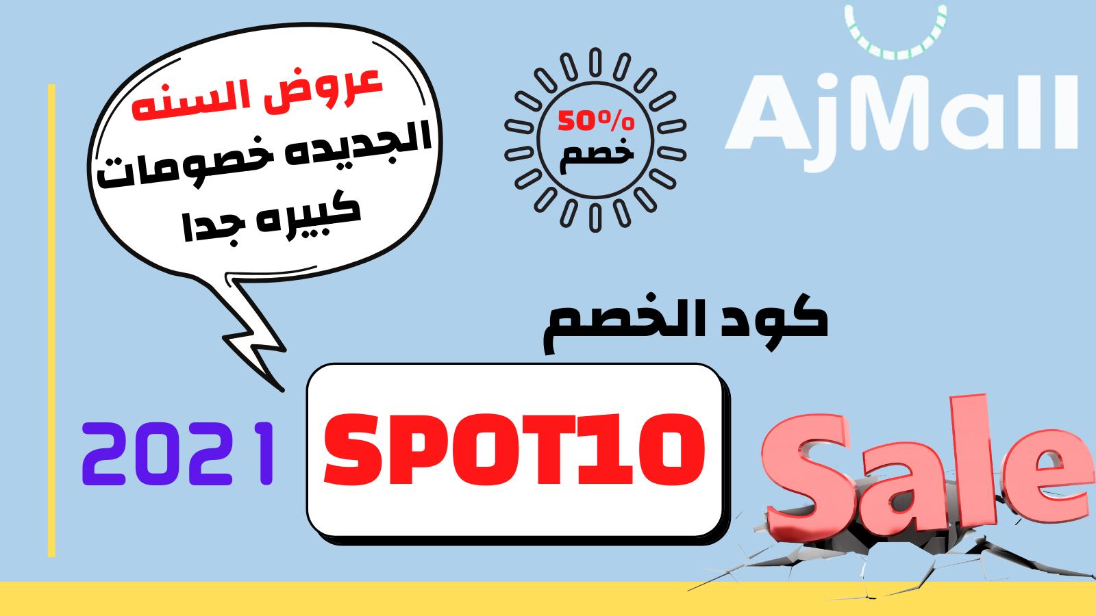 كود خصم Ajmall استمتع بأفضل تجربة شراء في الشرق الأوسط عند التسوق من خلال موقع اجمل حيث يوفر لك العديد من المنتجات الحصر In 2021 Coupon Codes Coding How To Get