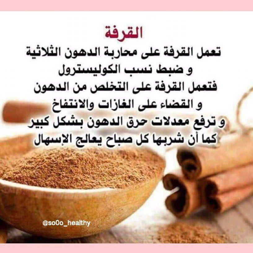 So0o Healthy صحه صحه دايت دايت بد Cinnamon Health Benefits Health Diet Health Healthy