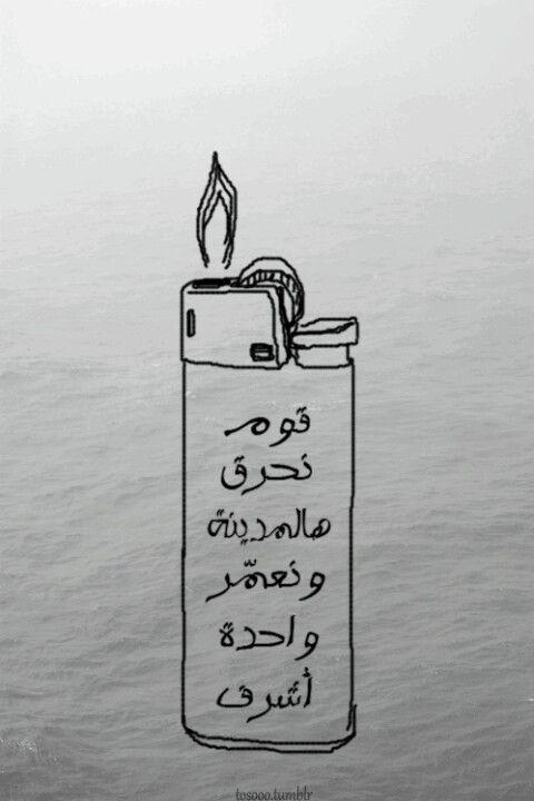 مشروع ليلى | Quotes | Arabic quotes, Friendship quotes