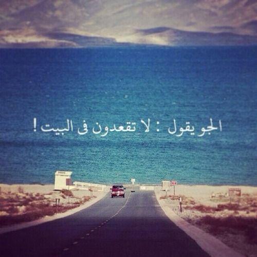 الجو يقول لا تقعدون في البيت Arabic Quotes Romantic Quotes Funny Dude