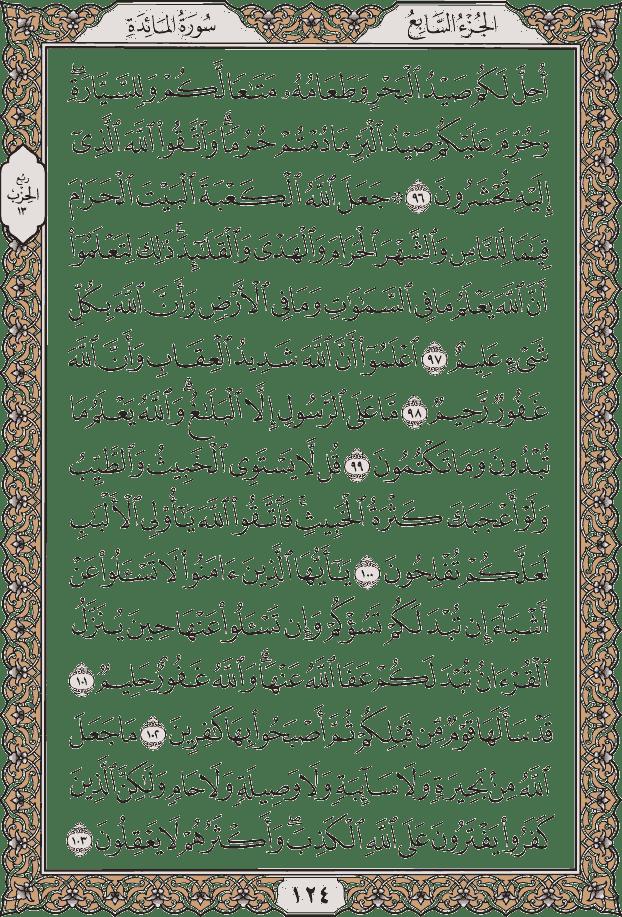 أجزاء القرآن الكريم المصحف المصور بداية الجزء ونهايته 7 الجزء السابع لتجدن أشد الناس Math Words Word Search Puzzle