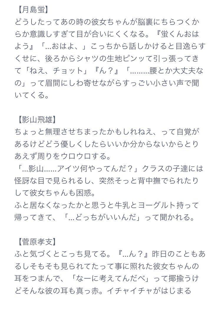 月島 夢 小説 ハイキュー 【ハイキュー!!】月島蛍はとんでもないドMでした。【男主】