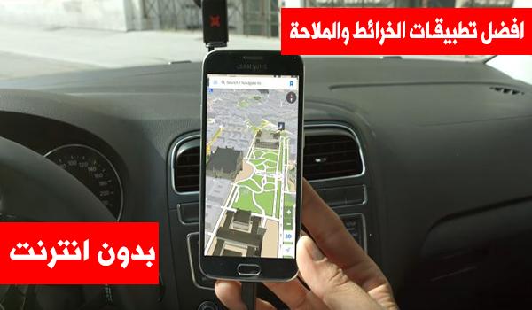 يعج متجر جوجل بلاي بـ تطبيقات الخرائط والملاحة التى نستخدمها لنقوم بتحديد المواقع على الخريطة وسنقدم لكم افضل تطبيقات الخرائط والملا Gps Apps Gps Android Apps
