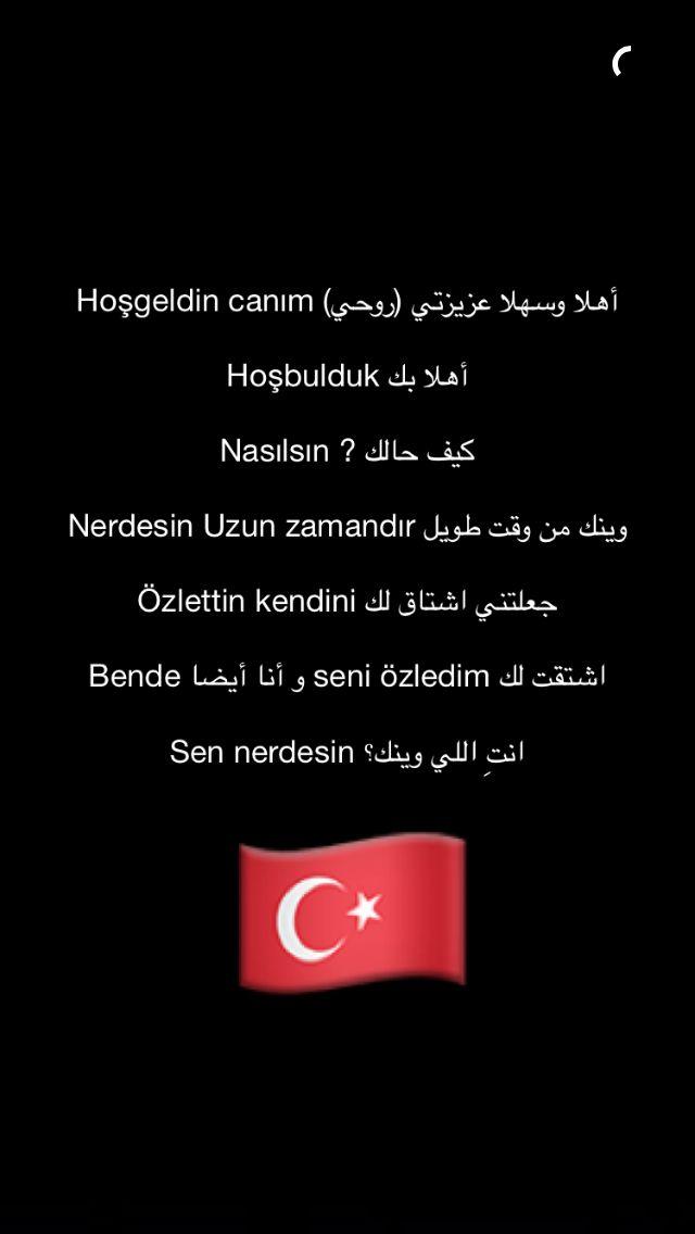 تعلم تركي مع نوره العشيوي Turk Nouraesh سناب تويتر Learn Turkish Language Turkish Language Good Vocabulary Words