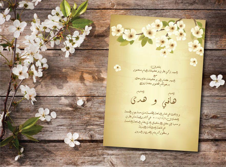 Arabic Wedding Invitation Printable Wedding Invitation Template Arabic Wedding Invitation Custom Kartu Undangan Pernikahan Undangan Pernikahan Pesta Pernikahan