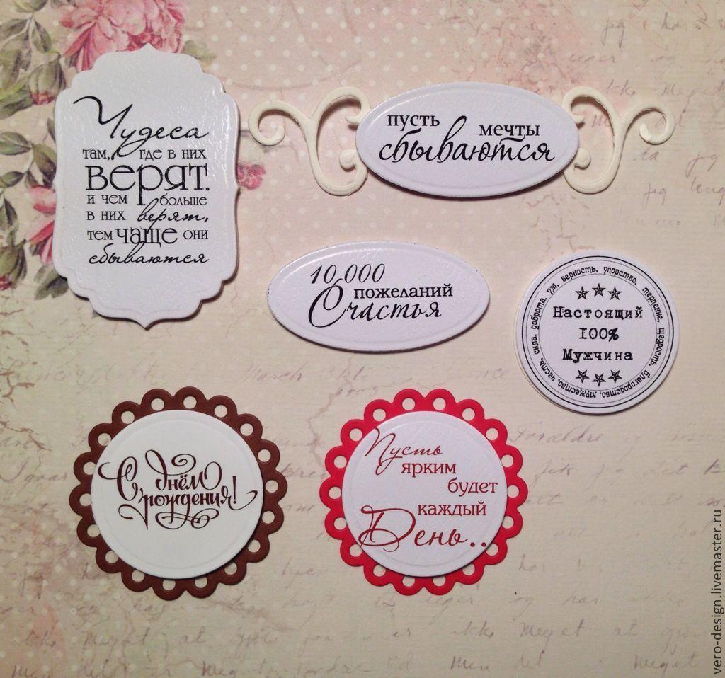 Спасибо внимание, надписи на открытки для скрапбукинга цветные