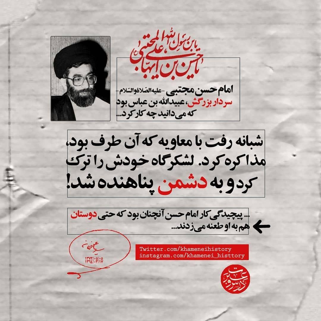 Khamenei Beliefs Leader Scholar
