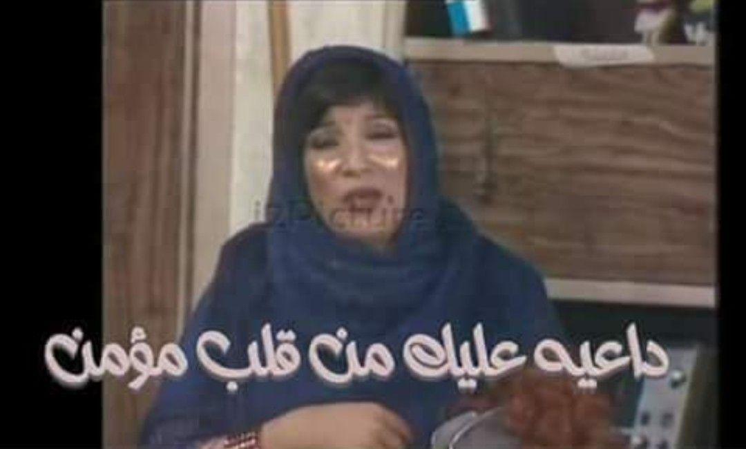 الستات فى اليوم العالمى للرجل ليه كده يافوزية Funny Picture Jokes Funny Arabic Quotes Funny Picture Quotes