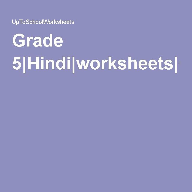 grade 5 hindi worksheets cbse icse school uptoschoolworksheets abbu karthikeya hindi. Black Bedroom Furniture Sets. Home Design Ideas