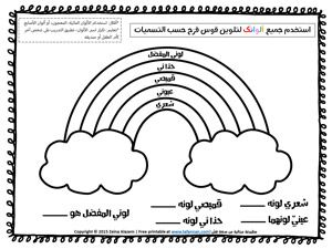 تفن ن فن ومرح بالعربي أحب ألواني أوراق عمل جميلة عن الألوان للصغار Letters Words Blog Posts