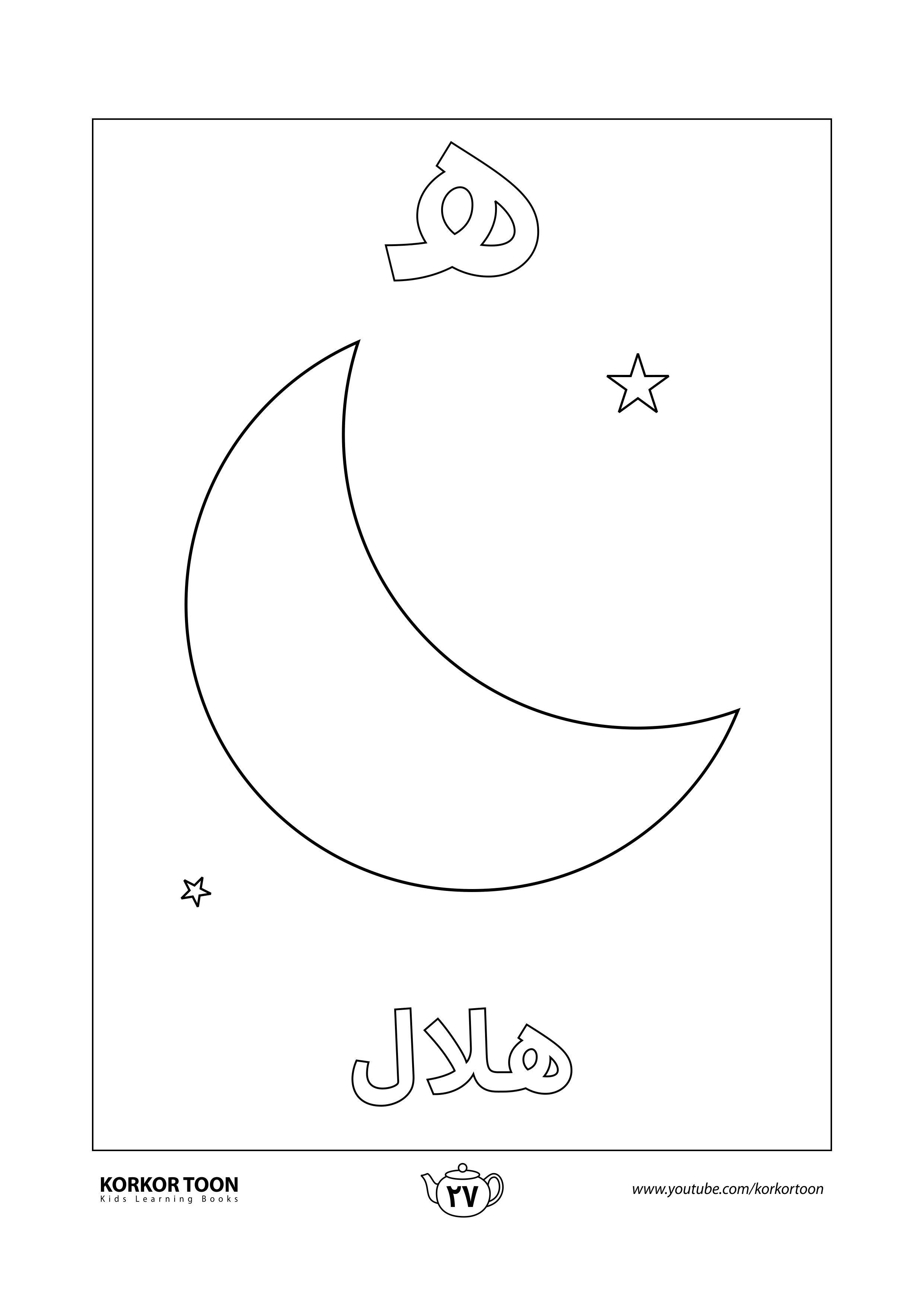صفحة تلوين حرف الهاء كتاب تلوين الحروف العربية للأطفال Muslim Kids Activities Learning Arabic Coloring Pages