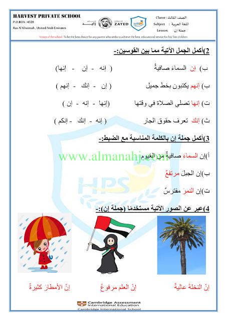 الصف الثالث الفصل الثالث لغة عربية 2017 2018 ورقة عمل جملة إن واخواتها Arabic Language Arabic Worksheets Arabic Lessons