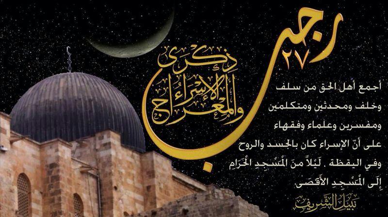 الإسراء والمعراج Islam Muslim Sufi Islam Muslim