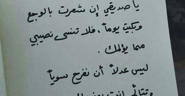 كلمات جميلة عن الأصدقاء 30 رسالة وخاطرة مكتوبة عن الصداقة Calligraphy Arabic Calligraphy