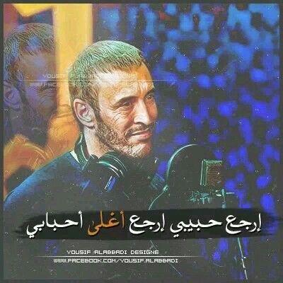 كاظم الساهر ارجع حبيبي Cool Words Words Arabic Words