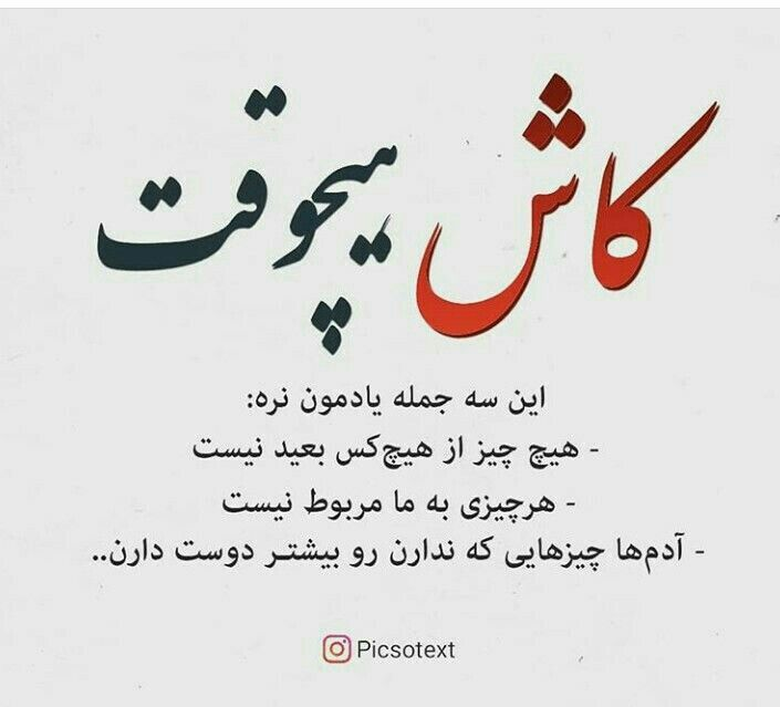 Pin By Maryamb On خسته Persian Quotes Iranian Quotes Hard Work Quotes