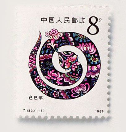 Stamp Philatelic Snake Year Chinese Zodiac Stamp With Images