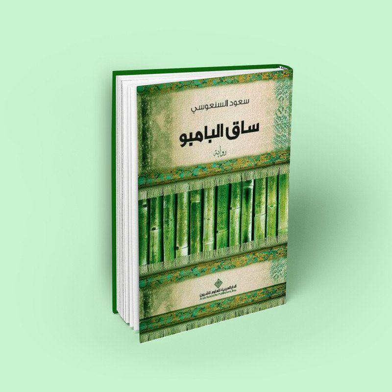 ساق البامبو سعود السنعوسي Book Worth Reading Books Worth Reading
