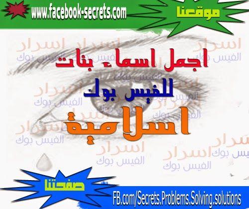 اسماء بنات اسلامية للفيس بوك مميزة 2015 اسرار الفيس بوك Funny The Secret Names