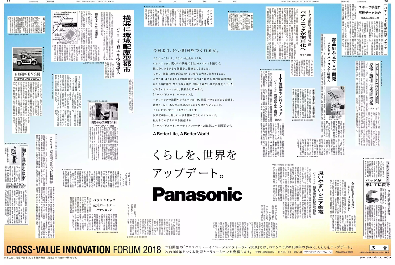 panasonic パナソニック 100周年 日経新聞 新聞広告 企業広告 2連版 新聞 広告 企業広告 新聞