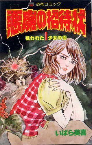 悪魔の招待状:いばら美喜 ASIN: B000J7S7BS 発売日: 1981/09 レモンコミックス07シリーズNo.044