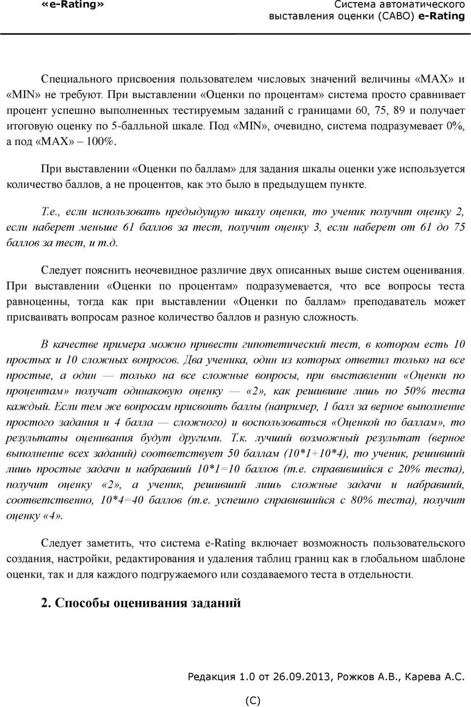 Stavcur гдз по русскому 5 класс разумовская