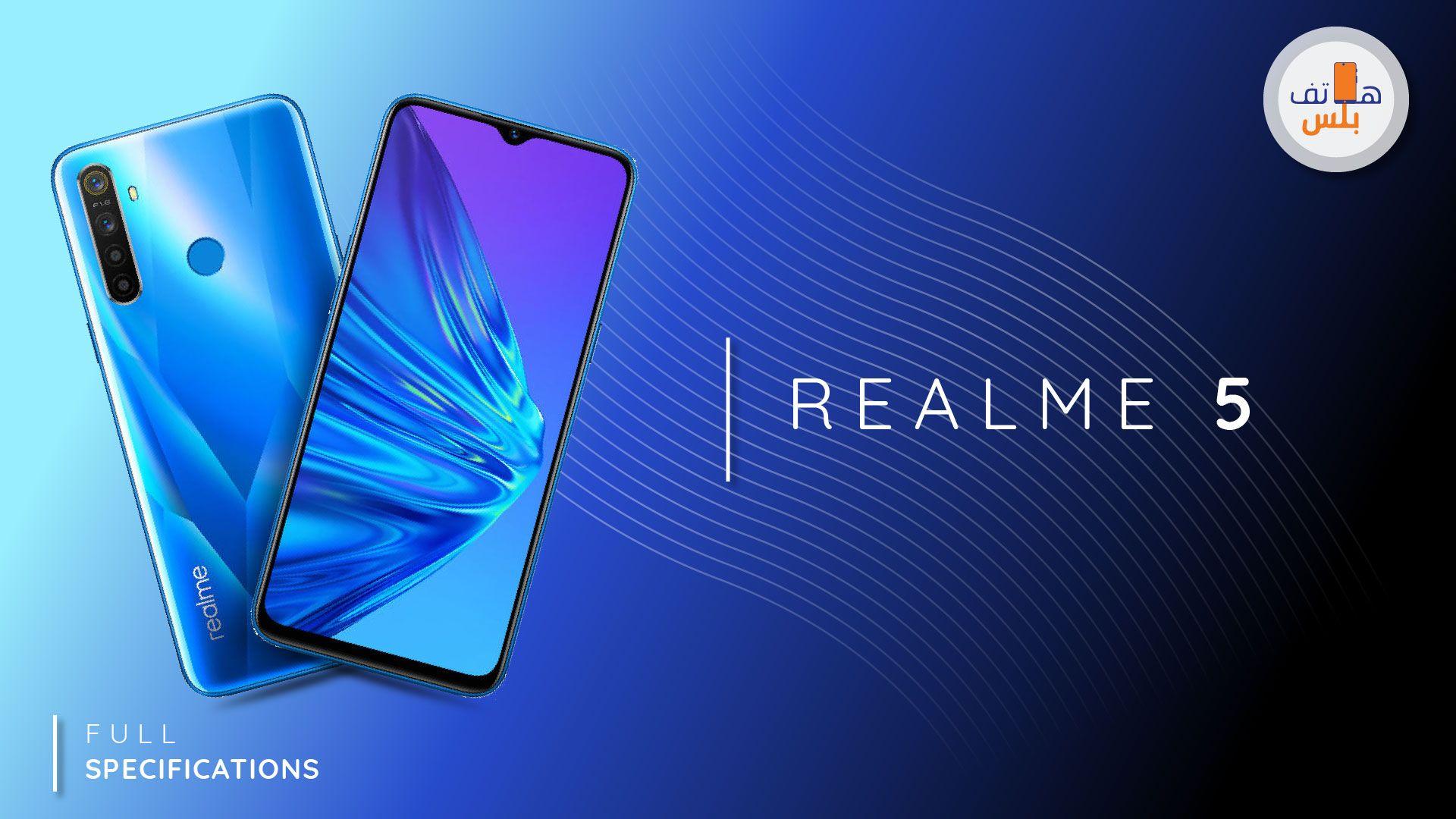 مواصفات هاتف Realme 5 ريلمي 5 هاتف جبار بتسعير ممتاز Galaxy Phone Samsung Galaxy Phone Samsung Galaxy
