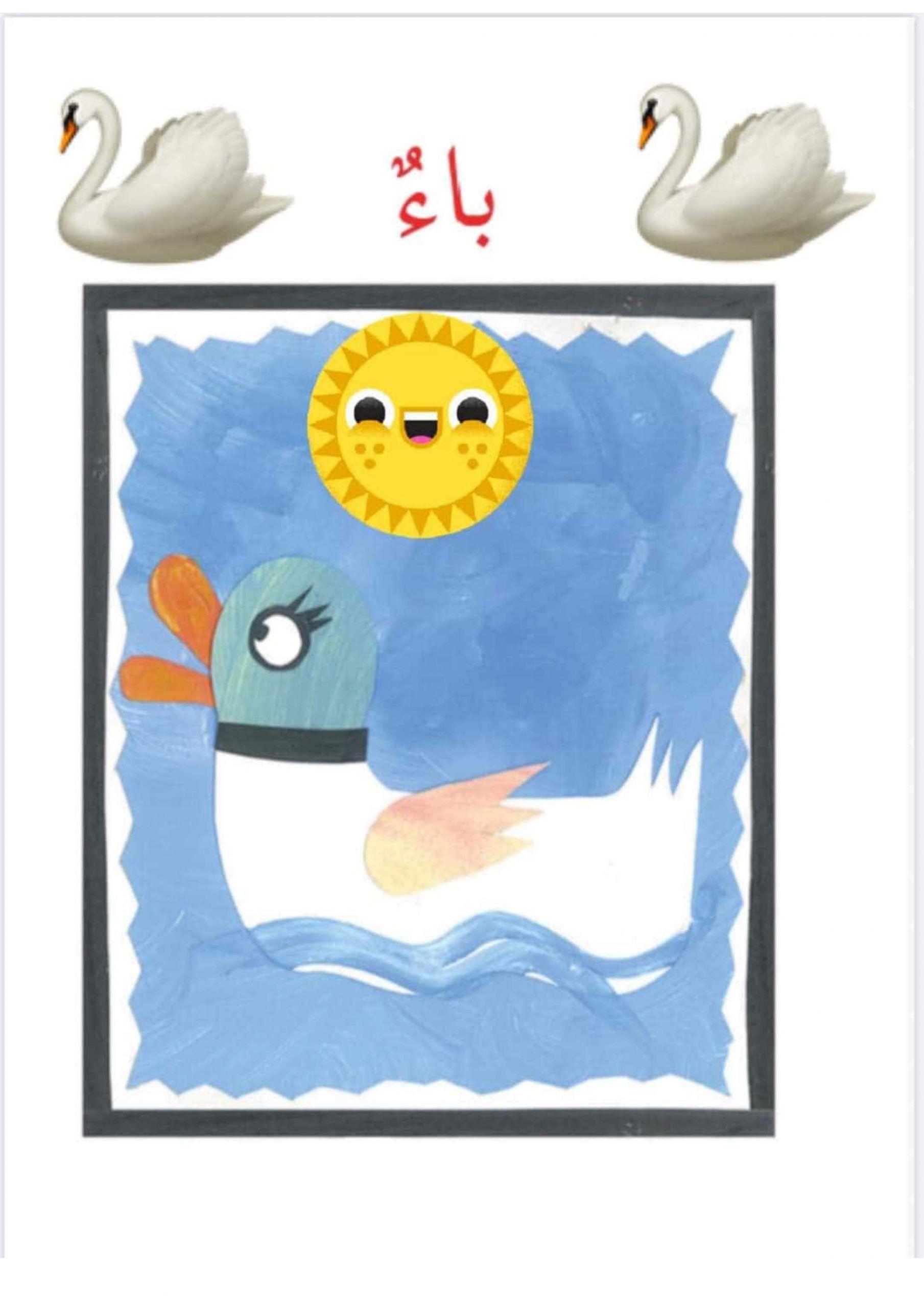 قصة حرف الباء تساعد الاطفال على معرفة شكل الحرف School Themes Teach Arabic Olaf The Snowman