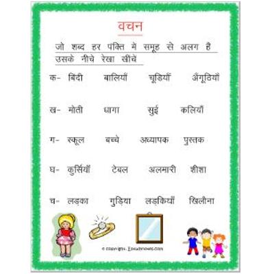 Vachan Worksheets EStudyNotes English worksheets for